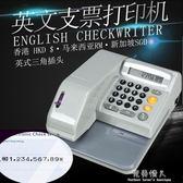 英文支票打印機香港支票機馬來西亞RM打字機新加坡支票打印 igo 完美情人精品館