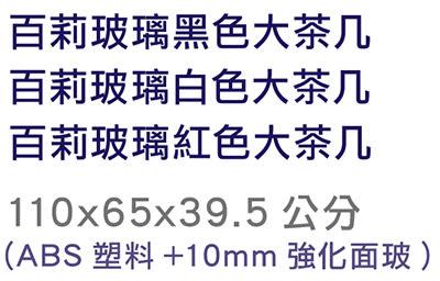 【森可家居】百莉玻璃黑色大茶几 7ZX468-2  橢圓