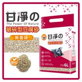 【免運費】甘淨 破碎型豆腐貓砂/仿礦型豆腐貓砂-無香味 6L(2.5KG)X6包 (G002E66-16)