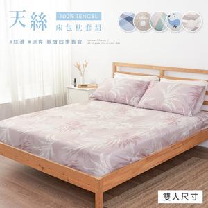 【BELLE VIE】40支純天絲雙人床包枕套三件組(多款任選)夢之錦