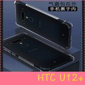 【萌萌噠】HTC U12+ Plus  防摔透明簡約款保護殼 四角強力加厚 全包防摔 手機殼 手機套 外殼