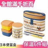 【小福部屋】【小熊維尼 560ml】日本 超輕量便當盒 6件組 保溫保冷 露營郊遊【新品上架】