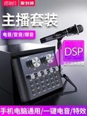 V8聲卡唱歌手機專用套裝喊麥通用快手直播設備全套主播麥克風話筒台式機NMS 小明同學