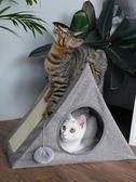 網紅貓窩貓爬架半封閉貓窩貓抓板磨爪器四季通用耐磨大號貓窩
