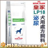 ◆MIX米克斯◆代購法國皇家犬用處方飼料 【LP18】犬用泌尿 處方 2kg