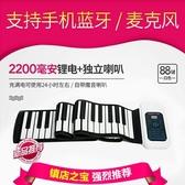 手捲鋼琴88鍵加厚專業版成人家用初學者便攜式折疊電子軟鍵盤 鉅惠85折