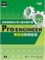 二手書博民逛書店《Pro/ENGINEER參數實體設計實力養成暨評量專業級解題祕