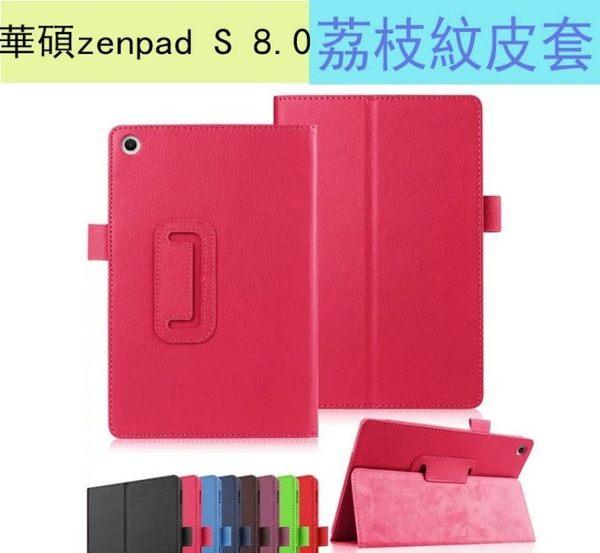 華碩 ASUS ZenPad S 8.0 Z580C 平板皮套 超薄 荔枝紋 翻蓋 Z580CA 保護殼 兩折 支架 保護皮套