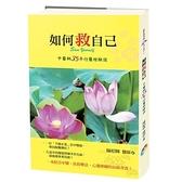 如何救自己(2020新版)(中醫師35年行醫經驗談)