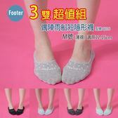 Footer Q216 M號 (薄襪) 偶陣雨船短隱形襪  3雙超值組;除臭襪;蝴蝶魚戶外
