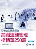 (二手書)百億次的使用經驗:網路運維管理極精華250篇--終極版