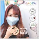 【HAOFA x MASK】3D 無痛感立體口罩『天空藍成人款』50入/盒 MIT 台灣製造