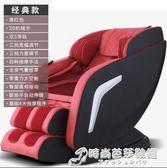 按摩椅 電動全身智慧按摩椅家用全自動多功能太空艙豪華老人沙發器 時尚芭莎