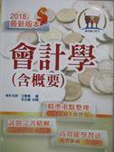【書寶二手書T1/進修考試_XFK】銀行招考-會計學(含概要)_徐浩