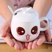 杯子創意陶瓷馬克杯情侶杯水杯陶瓷杯帶蓋個性萌系表情可愛咖啡杯 酷男精品館