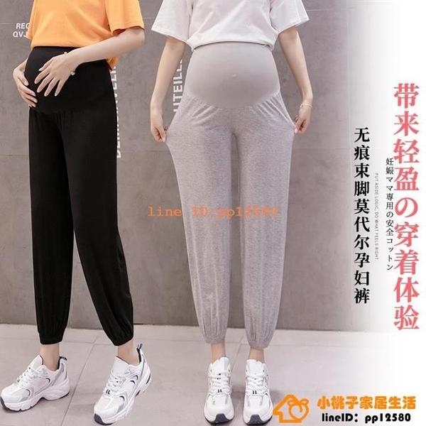 孕婦褲夏裝時尚外穿薄款九分哈倫褲莫代爾孕婦托腹褲女【小桃子】