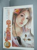 【書寶二手書T9/一般小說_QIT】我的靈魂在古代&戀上一隻貓_半個靈魂