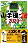 (二手書)JR山手線之謎2020
