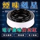 現貨 電子濾味菸灰缸 抽風式菸灰缸 無煙菸灰缸 家用菸灰缸 車用菸灰缸 歐文購物