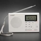 收音機 北極針英語聽力考試專用學生收音機調頻大學4級六級6四六級四級46
