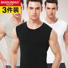 3件男士背心棉運動打底衫全棉內衣修身型青年健身汗衫寬肩無袖 免運直出 交換禮物
