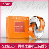 Bvlgari Omnia Indian Garnet 寶格麗 晶燦女性淡香水 65ml