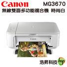 【上網登錄送禮券400】Canon PIXMA MG3670 無線多功能相片複合機 時尚白