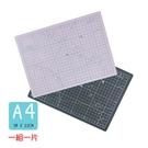 99免運|A4裁切墊拼布裁縫專用切割墊|台灣製品質有保障