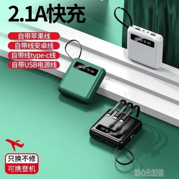 行動電源充電寶大容量快充耐用2萬毫安自帶4線可帶飛機旅游方便薄行動 快速出貨