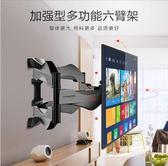電視壁掛架液晶電視機掛架可伸縮旋轉壁掛支架通用小米三星夏普海信長虹 Ic2538『俏美人大尺碼』