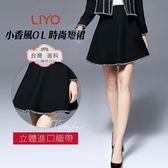 裙子-LIYO理優-小香風OL顯瘦防走光A字短裙E843002