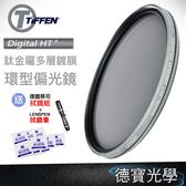 TIFFEN Digital HT 72mm CPL 偏光鏡 送兩大好禮 高穿透高精度濾鏡 電影級鈦金屬多層鍍膜 送抽獎券
