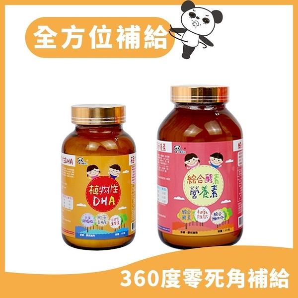 【買一送一】鑫耀生技Panda-全方位補給-植物性DHA粉+綜合酵素營養粉【六甲媽咪】