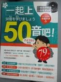【書寶二手書T9/語言學習_QDR】一起上50音吧!_附光碟_小池多津