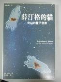 【書寶二手書T5/科學_NGG】薛汀格的貓_John Gribbin