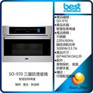 best貝斯特 智慧型蒸烤爐  SO-9...