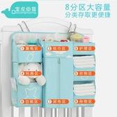 尿布收納袋嬰兒床掛袋床頭尿布收納床邊置物袋尿片袋多功能儲物置物架【全館免運八折】