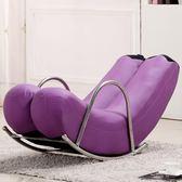 創意單人懶人沙發香蕉躺椅搖椅個性可愛歐式現代小戶型躺椅【巴黎世家】