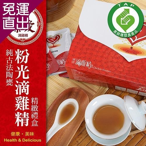 蓁愛 純古法陶甕 粉光滴雞精禮盒 80mlx10包/盒【免運直出】