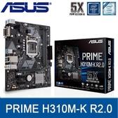 【刷卡含稅價】 ASUS 華碩 PRIME H310M-K R2.0 主機板 / H310晶片 / mATX / 1151 腳位-八代處理器專用