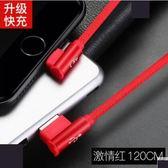 蘋果傳輸線 充電線器6s六8p彎頭7plus加長X手機5s BF13432『男神港灣』