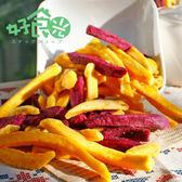 【好食光】野菜脆片_黃紫地瓜(70g)-高纖維素、順暢小幫手