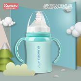 功夫寶貝嬰兒玻璃奶瓶 新生兒寶寶感溫奶瓶 寬口徑帶手柄寶寶用品【好康八五折搶購】