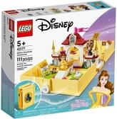 樂高LEGO DISNEY PRINCESS 美女與野獸 貝兒的口袋故事書 43177 TOYeGO 玩具e哥