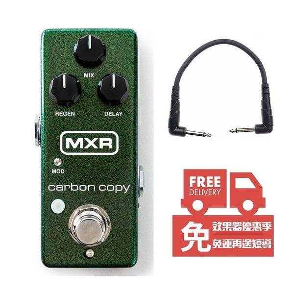 ☆唐尼樂器︵☆免運送短導 MXR M299 Carbon Copy Mini Analog Delay 類比延遲 效果器