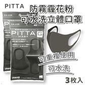 日本 PITTA MASK 可水洗立體口罩 (黑) 三入【25286】