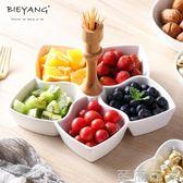 創意白色陶瓷分格果盤 家用水果拼盤干果多格盤酒吧KTV零食小吃碟igo 至簡元素