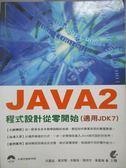 【書寶二手書T1/電腦_QYB】JAVA2 程式設計從零開始-適用JDK7_何嘉益、黃世陽