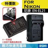 特價款@攝彩@Nikon EN-EL21 副廠充電器 ENEL21 尼康 V2 壁充座充 數位相機 一年保固 新品