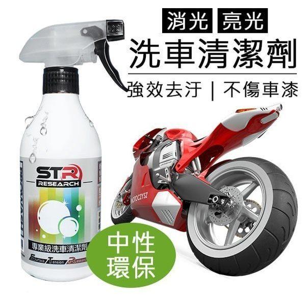 STR PROWASH 專業級洗車清潔劑   23番 環保不傷烤漆 汽機車自行車GOGORO通用 附噴頭